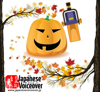 Japanese voice over jack-o-lantern Halloween in Japan